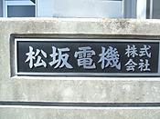 松坂電機株式会社ネームプレート