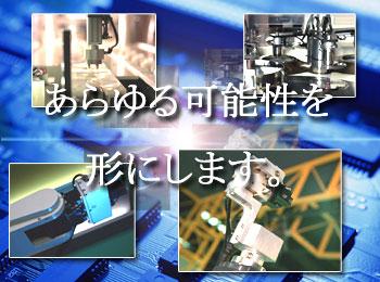 松坂電機株式会社はあらゆる可能性を形にします